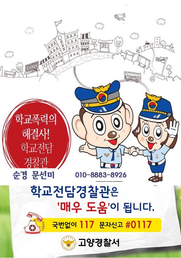 흥도초등학교 전담경찰관